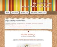 ของชําร่วย จตุจักร - marrygift.com
