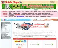 รับ SMS ข่าว ทุกสถานการณ์ - mobilemagic.sanook.com/sms/dailynews.php