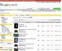 Wow!! เว็บไซต์ซื้อ-ขายออนไลน์รูปแบบใหม่ สินค้าแปลกใหม่เพียบ! - shopping.co.th/