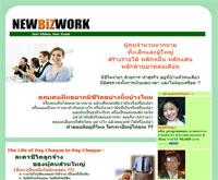 หางานรายได้พิเศษ งานนอกเวลา Part-Time อยากมีธุรกิจออนไลน์ - newbizthai.com/sanook