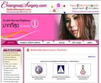 เชียงใหม่ศัลยกรรม คลินิกศัลยกรรมตกแต่ง - chiangmaisurgery.com