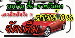 สินเชื่อรถจัดfinanceรถบ้าน  สินเชื่อรถตู้สินเชื่อรถยนต์ - five4cash.com