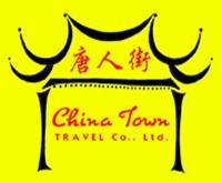จัดทัวร์ใน-ต่างประเทศ เน้นบริการด้วยใจ เต็มไปด้วยคุณภาพ - chinatown.co.th/